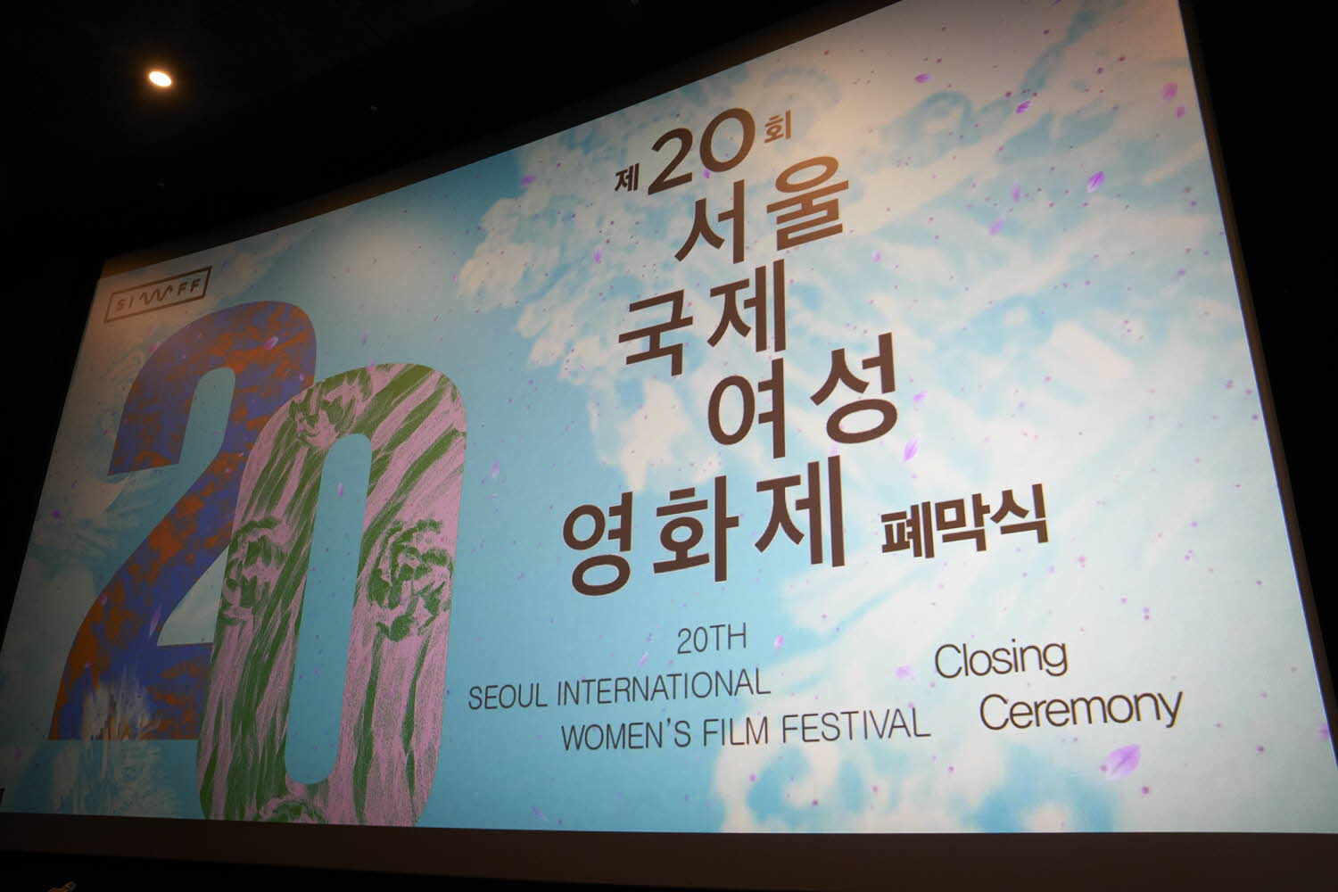 20th SIWFF Closing Ceremony